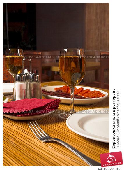 Сервировка стола в ресторане, фото № 225355, снято 25 февраля 2008 г. (c) Коваль Василий / Фотобанк Лори