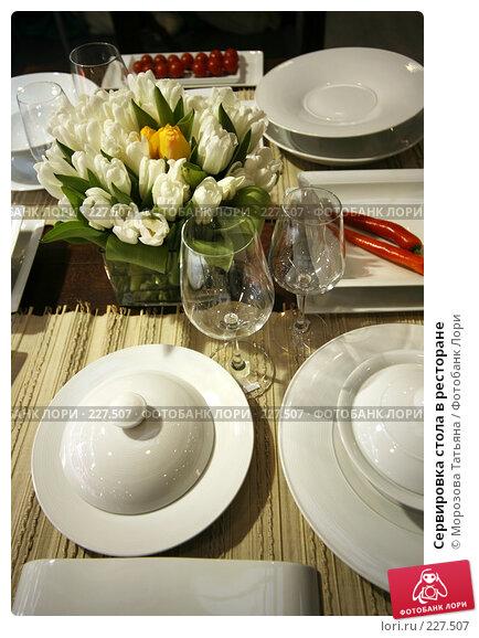 Сервировка стола в ресторане, фото № 227507, снято 17 марта 2008 г. (c) Морозова Татьяна / Фотобанк Лори