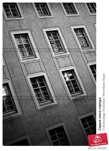 Серые окна города, фото № 83027, снято 12 августа 2007 г. (c) Александр Телеснюк / Фотобанк Лори