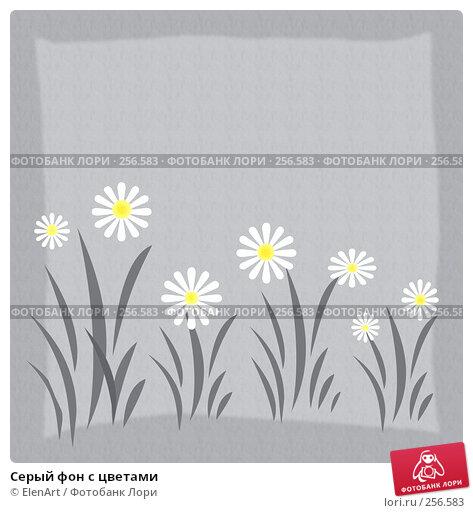 Серый фон с цветами, иллюстрация № 256583 (c) ElenArt / Фотобанк Лори