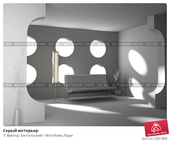 Серый интерьер, иллюстрация № 257855 (c) Виктор Застольский / Фотобанк Лори