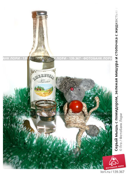 Серый мышь с помидором, зеленая мишура и стопочка с жидкостью и соленым огурцом на фоне бутылки водки, фото № 139367, снято 23 мая 2017 г. (c) Fro / Фотобанк Лори