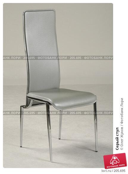 Серый стул, фото № 205695, снято 4 марта 2004 г. (c) Олег Жуков / Фотобанк Лори