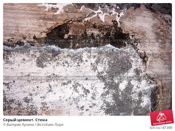 Серый цемент. Стена, фото № 47095, снято 21 мая 2007 г. (c) Валерия Потапова / Фотобанк Лори