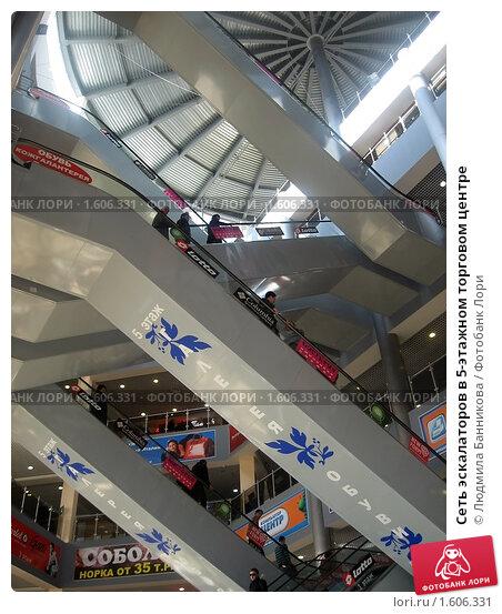 Купить «Сеть эскалаторов в 5-этажном торговом центре», фото № 1606331, снято 4 апреля 2010 г. (c) Людмила Банникова / Фотобанк Лори