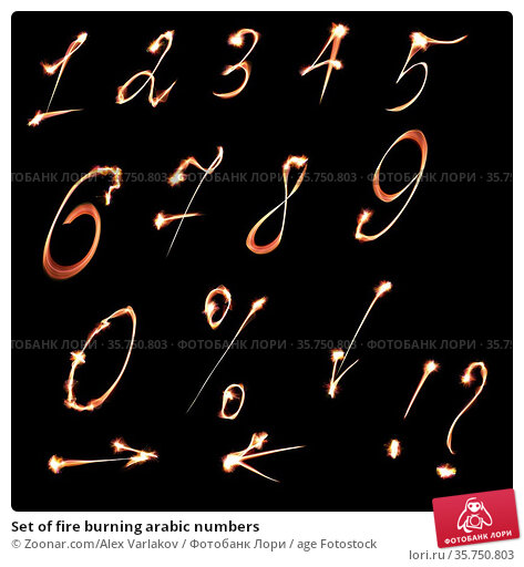 Set of fire burning arabic numbers. Стоковое фото, фотограф Zoonar.com/Alex Varlakov / age Fotostock / Фотобанк Лори