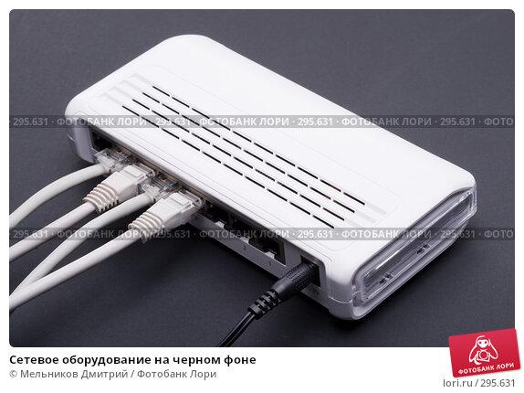 Сетевое оборудование на черном фоне, фото № 295631, снято 22 мая 2008 г. (c) Мельников Дмитрий / Фотобанк Лори