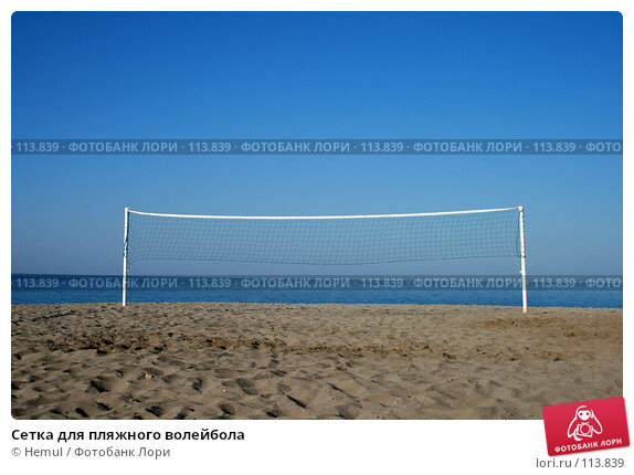 Сетка для пляжного волейбола, фото № 113839, снято 19 июля 2007 г. (c) Hemul / Фотобанк Лори