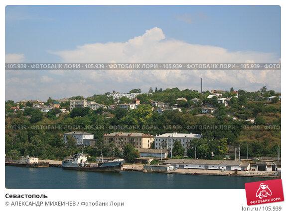 Севастополь, фото № 105939, снято 16 августа 2007 г. (c) АЛЕКСАНДР МИХЕИЧЕВ / Фотобанк Лори