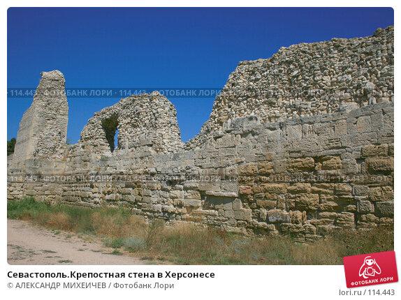 Севастополь.Крепостная стена в Херсонесе, фото № 114443, снято 21 августа 2007 г. (c) АЛЕКСАНДР МИХЕИЧЕВ / Фотобанк Лори