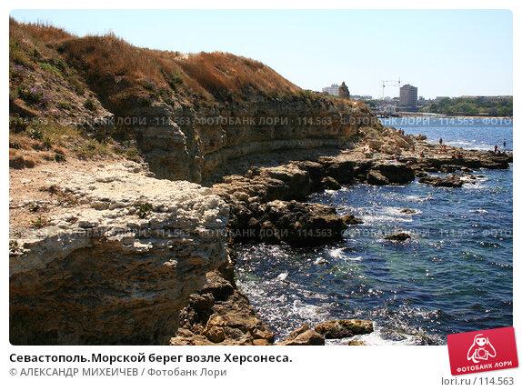 Севастополь.Морской берег возле Херсонеса., фото № 114563, снято 21 августа 2007 г. (c) АЛЕКСАНДР МИХЕИЧЕВ / Фотобанк Лори