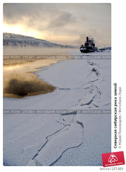 Северная сибирская река зимой, фото № 277851, снято 16 января 2008 г. (c) Юрий Пономарёв / Фотобанк Лори