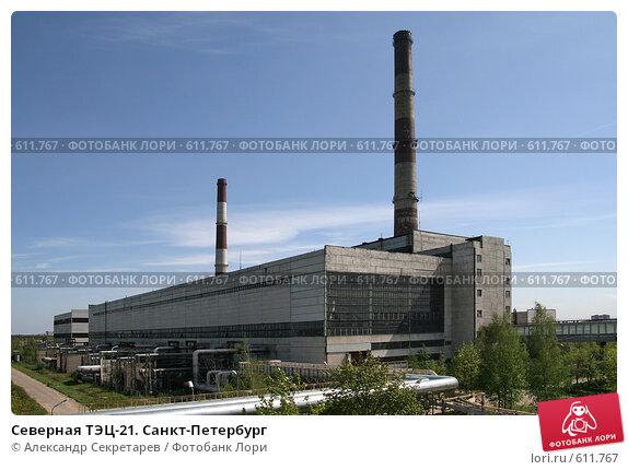 Купить «Северная ТЭЦ-21. Санкт-Петербург», фото № 611767, снято 21 мая 2007 г. (c) Александр Секретарев / Фотобанк Лори