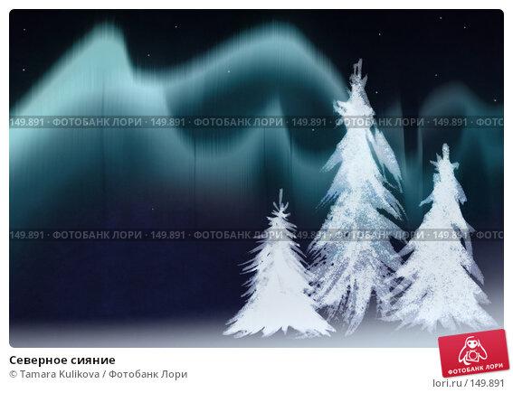 Северное сияние, иллюстрация № 149891 (c) Tamara Kulikova / Фотобанк Лори