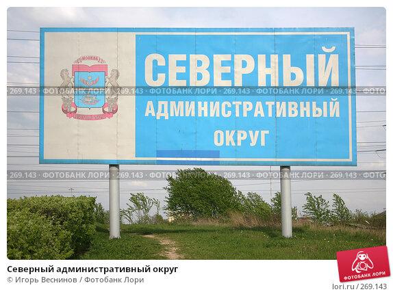 Северный административный округ, фото № 269143, снято 1 мая 2008 г. (c) Игорь Веснинов / Фотобанк Лори