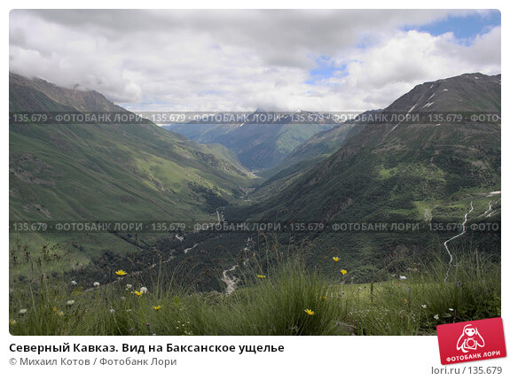 Северный Кавказ. Вид на Баксанское ущелье, фото № 135679, снято 20 января 2017 г. (c) Михаил Котов / Фотобанк Лори
