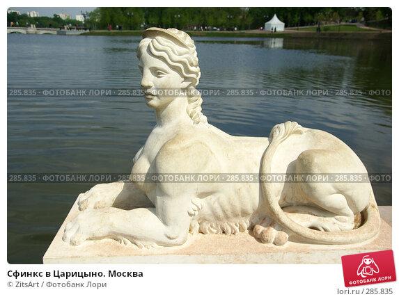 Сфинкс в Царицыно. Москва, фото № 285835, снято 11 мая 2008 г. (c) ZitsArt / Фотобанк Лори
