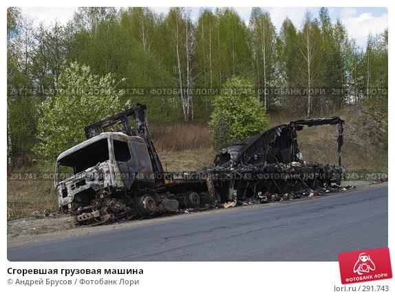 Купить «Сгоревшая грузовая машина», фото № 291743, снято 17 мая 2008 г. (c) Андрей Брусов / Фотобанк Лори