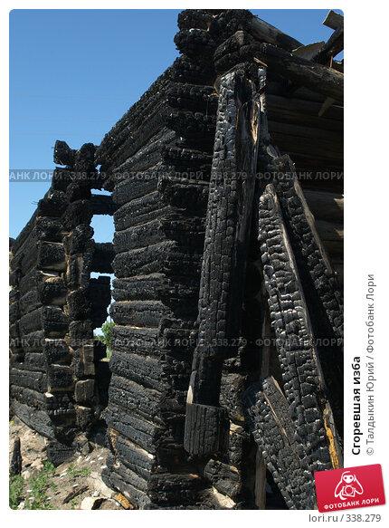 Сгоревшая изба, фото № 338279, снято 18 июня 2008 г. (c) Талдыкин Юрий / Фотобанк Лори