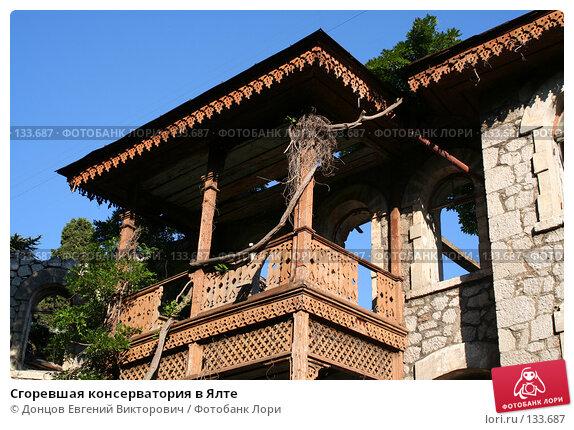 Сгоревшая консерватория в Ялте, фото № 133687, снято 8 августа 2007 г. (c) Донцов Евгений Викторович / Фотобанк Лори