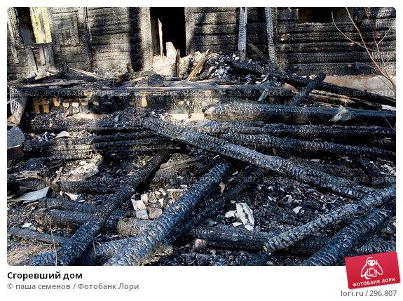 Сгоревший дом, фото № 296807, снято 28 апреля 2007 г. (c) паша семенов / Фотобанк Лори