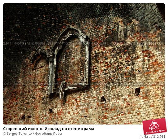 Сгоревший иконный оклад на стене храма, фото № 312911, снято 1 января 2004 г. (c) Sergey Toronto / Фотобанк Лори