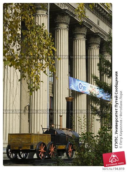 СГУПС. Университет Путей Сообщения, фото № 94819, снято 7 октября 2007 г. (c) Петр Кириллов / Фотобанк Лори