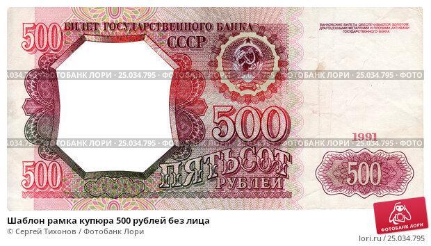 Шаблон 500 рублей сколько центов в dime