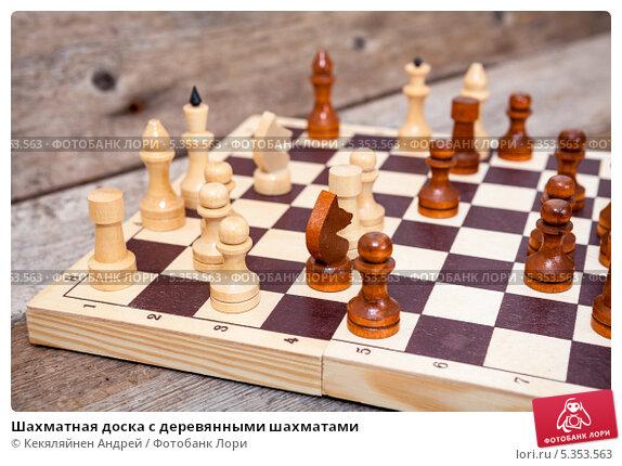 Купить «Шахматная доска с деревянными шахматами», фото № 5353563, снято 23 ноября 2013 г. (c) Кекяляйнен Андрей / Фотобанк Лори