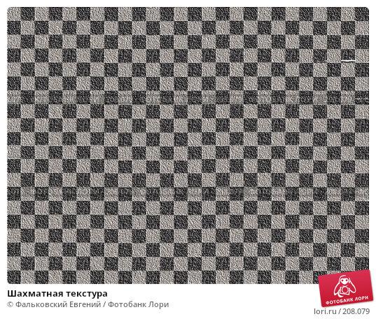Шахматная текстура, фото № 208079, снято 11 мая 2005 г. (c) Фальковский Евгений / Фотобанк Лори