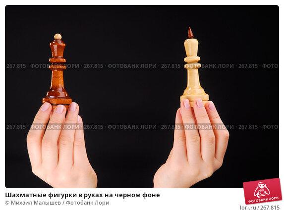 Купить «Шахматные фигурки в руках на черном фоне», фото № 267815, снято 8 февраля 2008 г. (c) Михаил Малышев / Фотобанк Лори