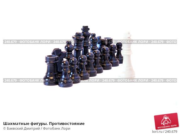 Шахматные фигуры. Противостояние, фото № 240679, снято 31 марта 2008 г. (c) Баевский Дмитрий / Фотобанк Лори