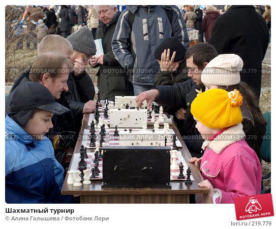 Шахматный турнир, эксклюзивное фото № 219779, снято 9 марта 2008 г. (c) Алина Голышева / Фотобанк Лори