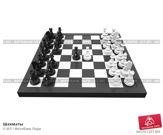 Купить «Шахматы», иллюстрация № 217431 (c) ИЛ / Фотобанк Лори