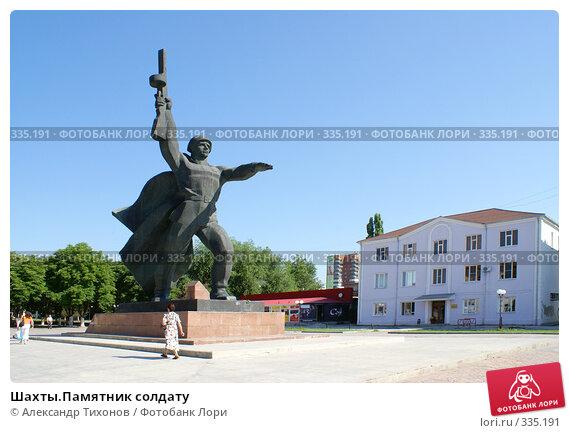 Шахты.Памятник солдату, фото № 335191, снято 23 мая 2008 г. (c) Александр Тихонов / Фотобанк Лори