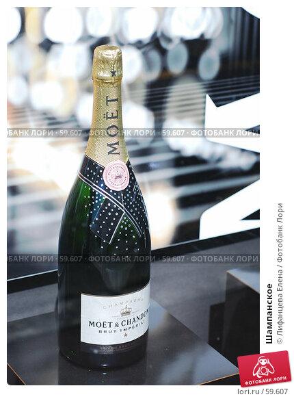 Шампанское, фото № 59607, снято 17 августа 2017 г. (c) Лифанцева Елена / Фотобанк Лори