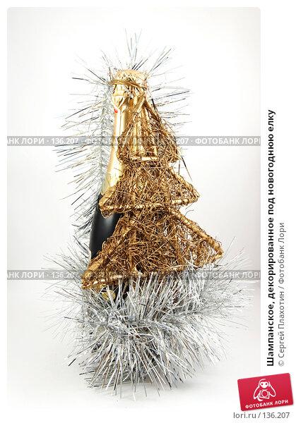Шампанское, декорированное под новогоднюю елку, фото № 136207, снято 1 декабря 2007 г. (c) Сергей Плахотин / Фотобанк Лори