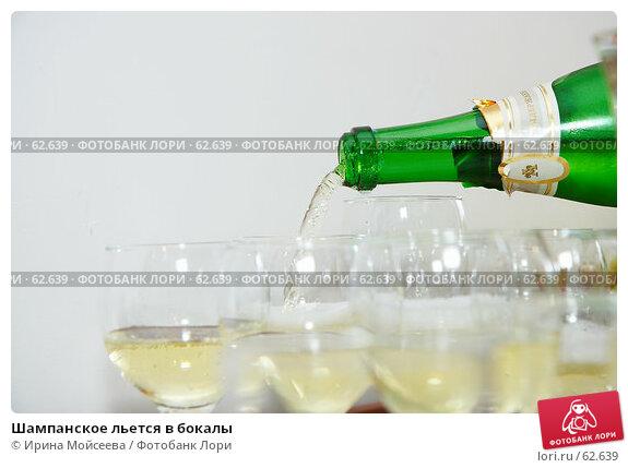 Шампанское льется в бокалы, эксклюзивное фото № 62639, снято 14 июля 2007 г. (c) Ирина Мойсеева / Фотобанк Лори