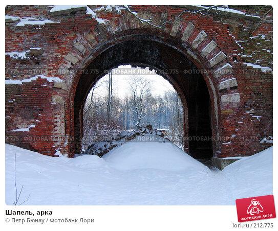 Купить «Шапель, арка», фото № 212775, снято 6 января 2005 г. (c) Петр Бюнау / Фотобанк Лори