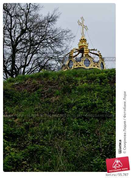 Шапка, фото № 55787, снято 13 мая 2007 г. (c) Смирнова Лидия / Фотобанк Лори