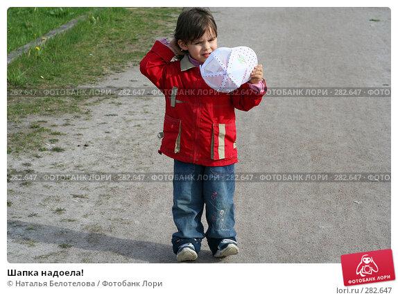 Шапка надоела!, фото № 282647, снято 10 мая 2008 г. (c) Наталья Белотелова / Фотобанк Лори