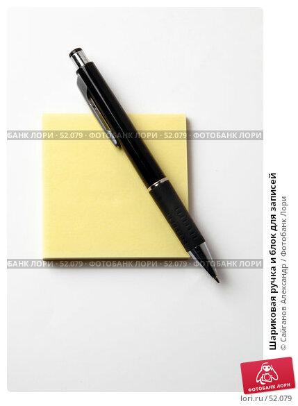 Шариковая ручка и блок для записей, фото № 52079, снято 15 января 2007 г. (c) Сайганов Александр / Фотобанк Лори