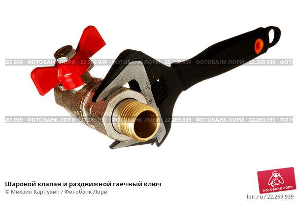 Шаровой клапан и раздвижной гаечный ключ. Стоковое фото, фотограф Михаил Карпухин / Фотобанк Лори