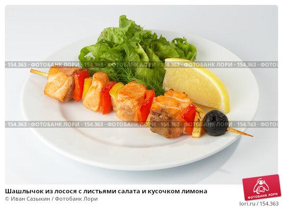 Купить «Шашлычок из лосося с листьями салата и кусочком лимона», фото № 154363, снято 24 октября 2006 г. (c) Иван Сазыкин / Фотобанк Лори