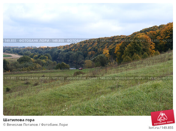 Шатилова гора, фото № 149855, снято 1 октября 2006 г. (c) Вячеслав Потапов / Фотобанк Лори