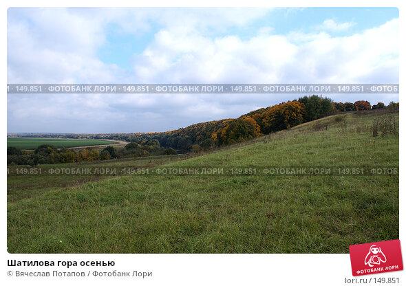 Шатилова гора осенью, фото № 149851, снято 1 октября 2006 г. (c) Вячеслав Потапов / Фотобанк Лори