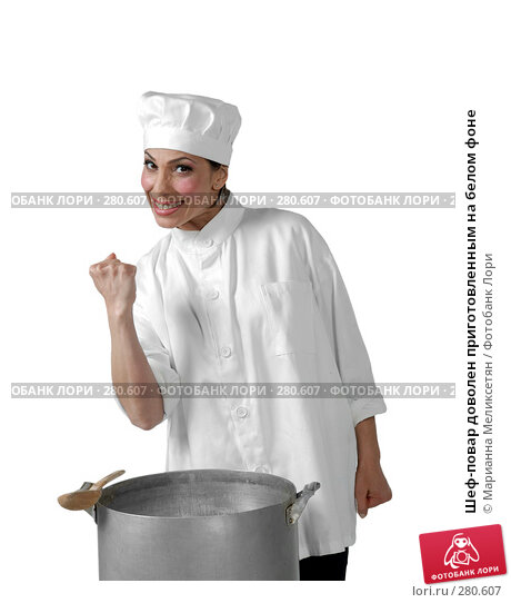 Шеф-повар доволен приготовленным на белом фоне, фото № 280607, снято 4 мая 2007 г. (c) Марианна Меликсетян / Фотобанк Лори