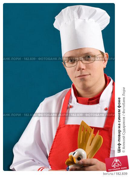Шеф-повар на синем фоне, фото № 182839, снято 7 января 2008 г. (c) Алексей Судариков / Фотобанк Лори