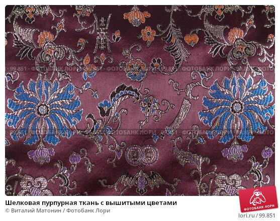 Купить «Шелковая пурпурная ткань с вышитыми цветами», фото № 99851, снято 17 октября 2007 г. (c) Виталий Матонин / Фотобанк Лори