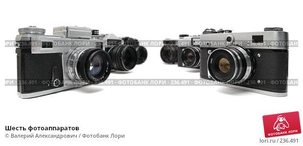 Купить «Шесть фотоаппаратов», фото № 236491, снято 23 апреля 2018 г. (c) Валерий Александрович / Фотобанк Лори